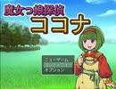 【フリーゲーム】「魔女っ娘探偵ココナ」プレイしてみた