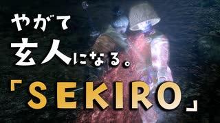 【SEKIRO-隻狼-】やがて玄人になる。【ヤンデレ未亡人なんざ――萌えるだけだろうがあ!】実況(24)