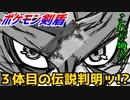 【閲覧注意】ポケモン剣盾~3体目の伝説判明!?~【描いてみた】