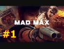 【MAD MAX】荒野で成り上げれマックス part1