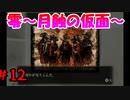 超絶ビビりがホラゲー【零~月蝕の仮面~を実況プレイpart.12】