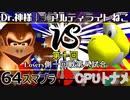 【第十回】64スマブラCPUトナメ実況【Losers一回戦第八試合】