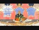 会心の料理に審査員もニッコリ[Battle Chef Brigade Deluxe]#2