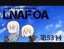 【LNAF.OA第53回その1】ラジオワールドウィッチーズ