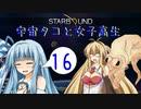 【VOICEROID実況】宇宙タコ ト 女子高生【STARBOUND】Part 16