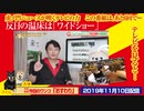 【温床】虎ノ門ニュースが嘆くテレビの力。この番組は、あと6回で。人気者には甘く、そうでないものには…|みやわきチャンネル(仮)#629Restart488