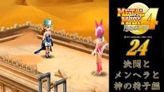 メタルマックス4月光のディーヴァ#24決闘とメンヘラとあと神の椅子編