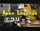 【Apex】シーズン3 10月2日~11月10日【クリップ集】