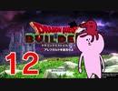 【DQB】ちょすこのドラゴンクエストビルダーズ~豆腐部屋生活~【part12】