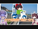 【VOICEROID車載】ウナきり原付愛知→東京ツーリング【カブ】