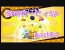 04 【カービィSA 実況】すっぴんノーダメで友達に無理をさせない『星のカービィ スターアライズ 』
