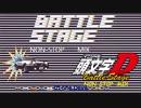 頭文字D Battle Stage Non-Stop Mix