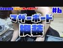 遂にマザーボード換装!ふぁんきぃ君のモチベも最高潮に!?#6【ふぁんきぃ&towaco】