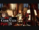 【CODE VEIN】ゆっくり死地に赴くコードヴェイン Part.25【ゆっくり実況・初見プレイ】