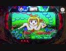 【最速試打動画】PA海物語3R2【超速ニュース】