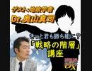 地政学者Dr.奥山真司とKAZUYAの(意味深)…な「戦略の階層」話! (2/3)|KAZUYA CHANNEL GX 2
