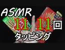 [ASMR] ポッキー&プリッツを11111回タッピングする音 [睡眠用・作業用] [音フェチ]