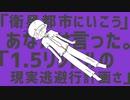 【オリジナルMV】ロケットサイダー/Shu-Dollaz【元駅員が歌ってみた】