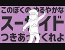 【おそ松さん人力】金.星.の.ダ.ン.ス【四男】