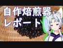 イタコ姉さまの自作焙煎器レポート2