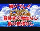 【縛りプレイ】冒険者の増加、島の拡張なしでレベル上げ【レベル上げにちょうどいい島】#1
