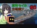 【WOWS#6】京町セイカと元船乗りの航海日誌【ボイロ実況】
