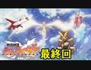 【ポケモンUSM】戦姫絶唱シンフォギアパーティ~蒼天を目指して~ 最終回