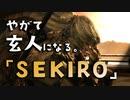 【SEKIRO-隻狼-】やがて玄人になる。【※今回、梟とは戦いません】実況(26)