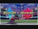 【最終PV】Switch新作『ポケットモンスター ソード・シールド』FINAL PV