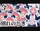笹木咲生誕祭、大合唱により感動のフィナーレを迎える【笹木咲生誕祭2019】