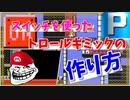 【マリオメーカー2】スイッチを使った鬼畜トロールギミック3つの作り方(キラー隠し・逃げるファイアーフラワー・隙間を抜ける・ボムへいの罠)