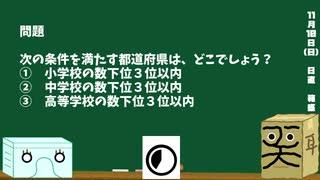 【箱盛】都道府県クイズ生活(164日目)2019年11月10日