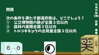 【箱盛】都道府県クイズ生活(165日目)2019年11月11日