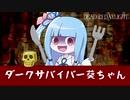【DbD】ダークサバイバー葵ちゃん【VOICEROID実況】