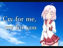 【歌うボイスロイド】ついなちゃんで「cry for me, cry for you」【カバー】