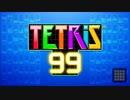 【実況】パズルゲーム下手男がテトリス99をやってみた【単発】