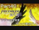 【シリーズ完全初見】FIRE EMBLEM 風花雪月 Part40 【ポンコツ実況プレイ】