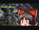 【Warframe】全く忍ばないニンジャ達 part0 ~忍者なら無料~ ゆっくり実況