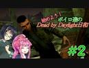 【swith版DbD】始めよう!ボイロ達のDead by Daylight日和 #2