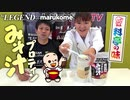 【ホットプロテイン】マルコメコラボ みそ汁 ホットプロテイン!【ビーレジェンド チャンネル】