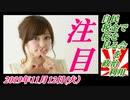9-A 桜井誠、オレンジラジオ  超古代文明 ~菜々子の独り言 2019年11月11日(月)