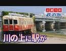 【近畿令和鉄道旅2019 #15】進め!鉄路で大和へ@甲子園→橿原神宮前