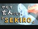 【SEKIRO-隻狼-】やがて玄人になる。【やっぱり赤鬼が苦手です、サムネとは関係がありませんが】実況(28)