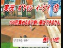 【おさぶ】ポケットモンスター Let's Go! イーブイを実況プレイpart12