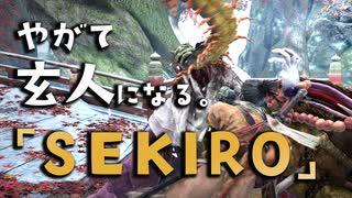 【SEKIRO-隻狼-】やがて玄人になる。【ぼくらはみんな破戒僧】実況(29)