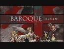 1999年10月28日 ゲーム BAROQUE 歪んだ妄想 PS版OP 「black in truth」(BAROQUE MODE)