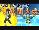 【ポケモンUSUM】ウルトラファイナルと同じルールで仲間大会をやった結果。           涙、のち晴れ