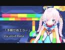 【Rana】予期せぬエラー【オリジナル曲】