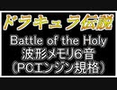 【ドラキュラ伝説】Battle of the Holy PCエンジン規格