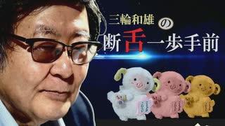 【断舌一歩手前】全体主義への道を切り拓く、川崎市のトンデモ条例[桜R1/11/12]
